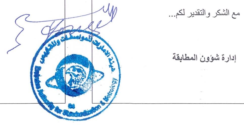 Comunicazione dell'autorità di sorveglianza per il mercato degli Emirati Arabi Uniti